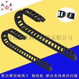 尼龙塑料链条 带隔离片梳线板 拖链 塑料拖链