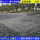 河北單糙面1.5HDPE土工膜一件代發
