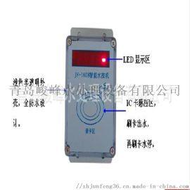 济南水控机【峻峰】IC卡时间型扣费-终端用户取水