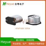 47UF100V 10*8.4贴片电解电容封装尺寸