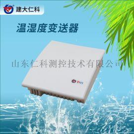 壁挂温湿度传感器 温湿度检测