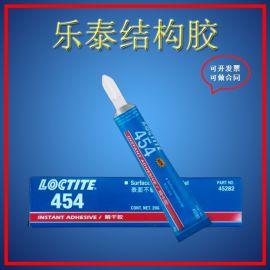 乐泰454半透明膏状酸性表面粘合剂塑料橡胶快干胶水