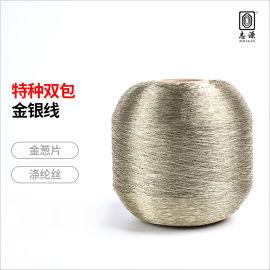 志源纺织 新品上市特种双包金银线金银丝 大量现货批发规格齐全
