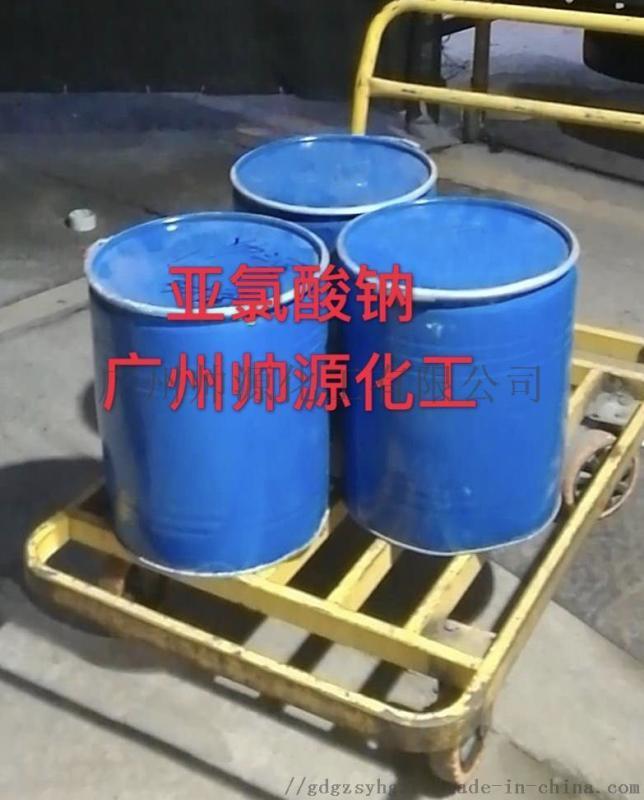 漂白除硫粉剂亚氯酸钠