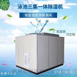 室内游泳馆恒温泳池三集一体热泵除湿机选型
