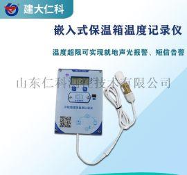 冷链温湿度记录仪 保温箱