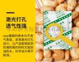 供应安徽干燥剂坚果防潮保鲜干燥剂 5克防潮珠