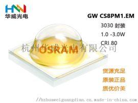 欧司朗LED灯珠GW CSHPM1.PM找华威光电