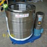 河北20公斤小型脫水機 不鏽鋼高速甩幹機生產廠家