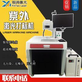 新品3W紫外激光雕刻机 ABS塑胶精密激光打标机