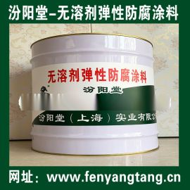 无溶剂弹性防腐涂料、粘结力强、涂膜坚韧、抗水渗透