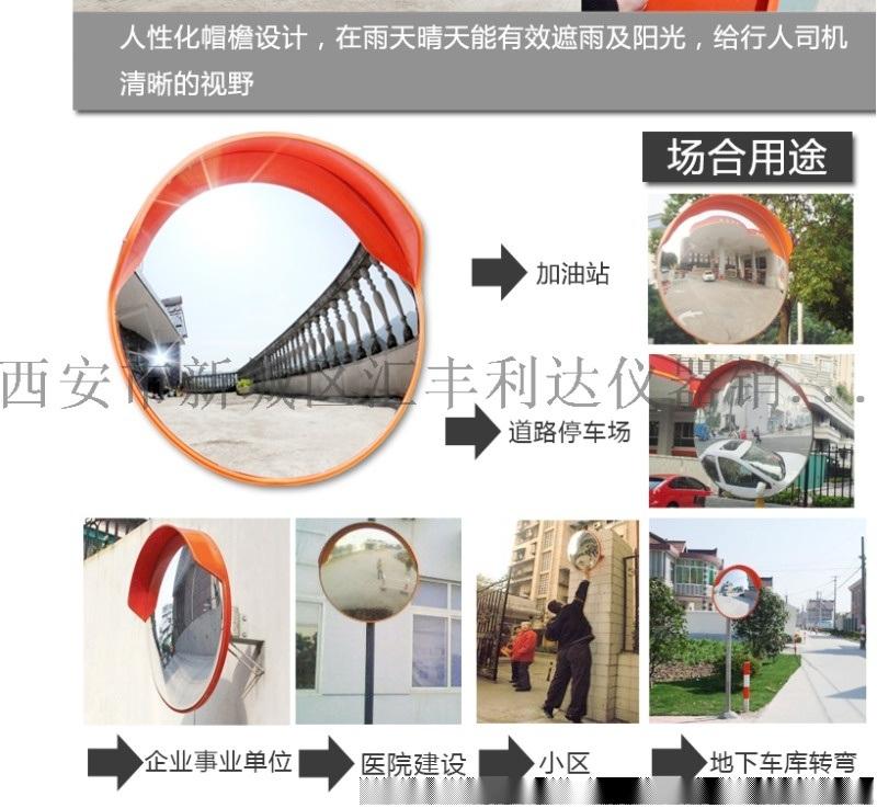 韓城哪余有賣廣角鏡凸面鏡137,72489292