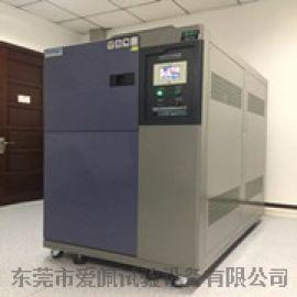 实验室冷热冲击箱/国产冷热冲击箱