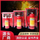 定制消防箱 灭火器箱生产厂家4kg防毒面具箱