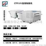 印之明熱敏CTP、UV製版機購機優惠政策 質保5年