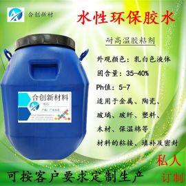 水性丝印胶水 耐高温压敏胶