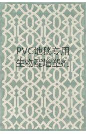 南通PVC地毯环保增塑剂无毒无异味高环保增塑剂