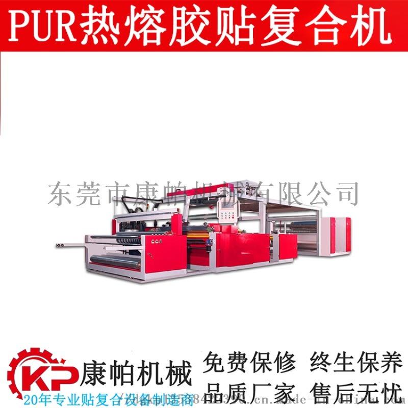 康帕机械PUR热熔胶贴合机