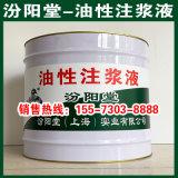 油性注浆液、厂价  、油性注浆液、批量直销