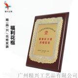 广州授权牌证书 托木奖牌 房地产行业颁奖礼品