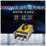 2KW大功率高頻充電機電動叉車充電機