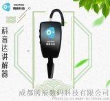 重庆便携式讲解器  kYD-106