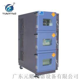 元耀仪器设备三层高低温试验箱