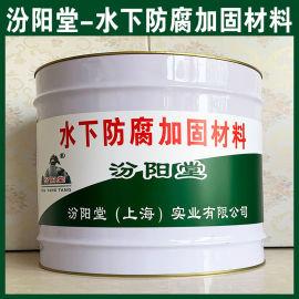 水下防腐加固材料、涂膜坚韧、粘结力强、抗水渗透