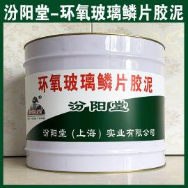 环氧玻璃鳞片胶泥、良好的防水性、耐化学腐蚀性能