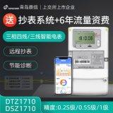 青岛鼎信DSZ1710三相三线智能电表3*0.3(1.2)A