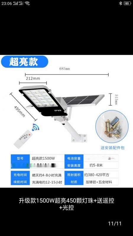 led太陽能路燈20W鄉村掛壁式太陽能路燈頭