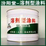 現貨、溶劑型塗料、銷售、溶劑型塗料