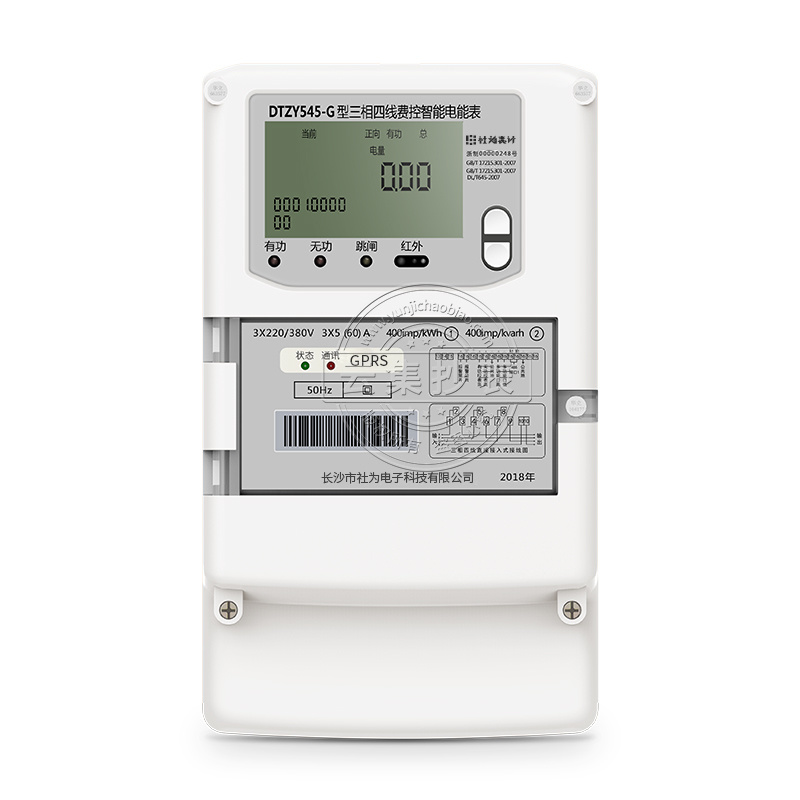 三相電錶 杭州華立DTZY545-G 4G/GPRS無線遠程智慧電錶