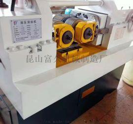 T型螺纹滚丝机 两轴液压式滚丝机 滚牙机