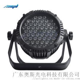 ASGD奥斯光电54颗LED3合1防水帕灯演..