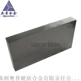 硬質合金板材 碳化鎢合金板 模具鋼材料