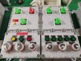 防爆照明配電箱BXMD-6/10-K40