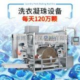 博维洗衣凝珠包装机 水溶膜包装生产设备 凝珠设备