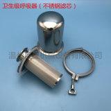 不锈钢滤芯卫生级呼吸器 罐顶专用呼吸器