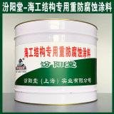 海工結構專用重防腐蝕塗料、生產銷售、塗膜堅韌