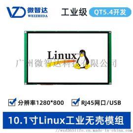 10寸Linux嵌入式工业平板电脑开发板