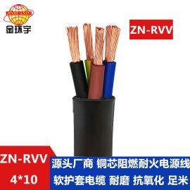 金环宇阻燃软电缆ZN-RVV 4X10耐火护套电缆