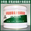 环氧玻璃磷片防腐面漆、生产销售、涂膜坚韧