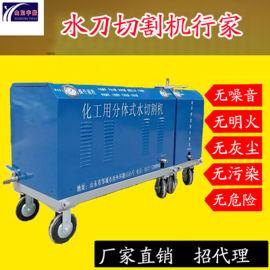 便携式水刀水切割机 安全防爆煤矿用水切割机