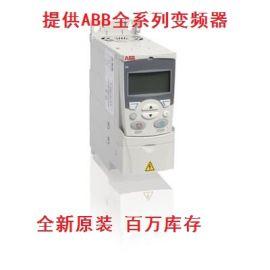 ABB变频器ACS310系列销售维修