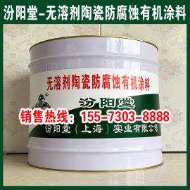 无溶剂陶瓷防腐蚀有机涂料、涂膜坚韧、粘结力强