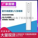 新款UV紫外線消毒燈家用手持消毒燈UV滅菌燈