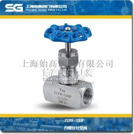 不锈钢内螺纹针型阀J13W-160P/320P