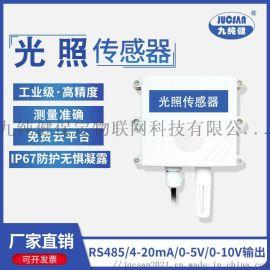 照度计光照度传感器照度仪光照度变送器