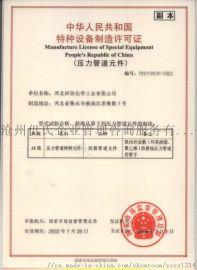 全国特种设备许可证  ,体系认证咨询公司